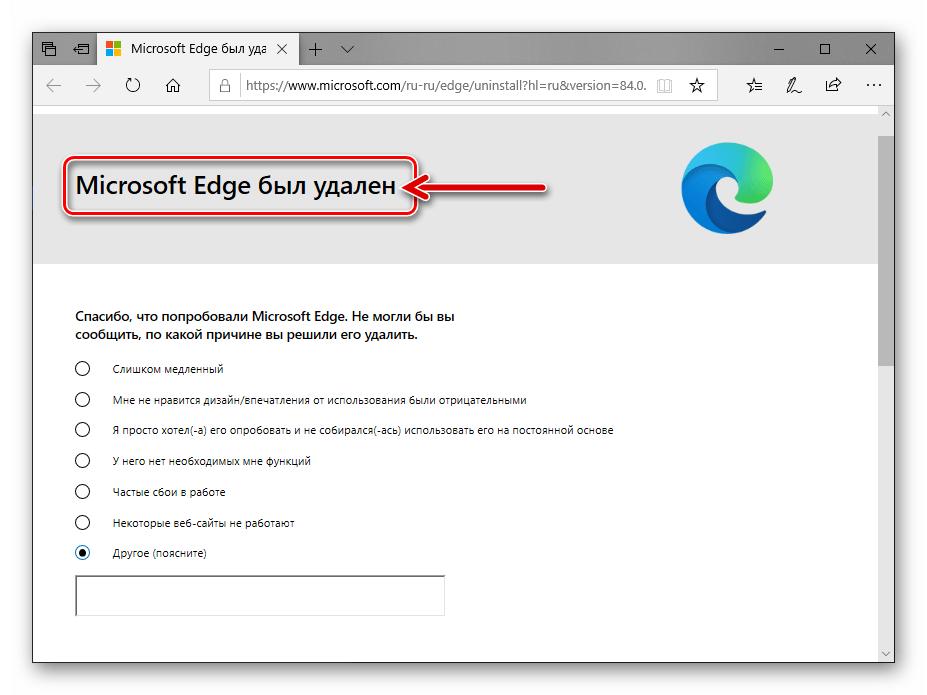 Microsoft Edge Chromium удаление браузера завершено