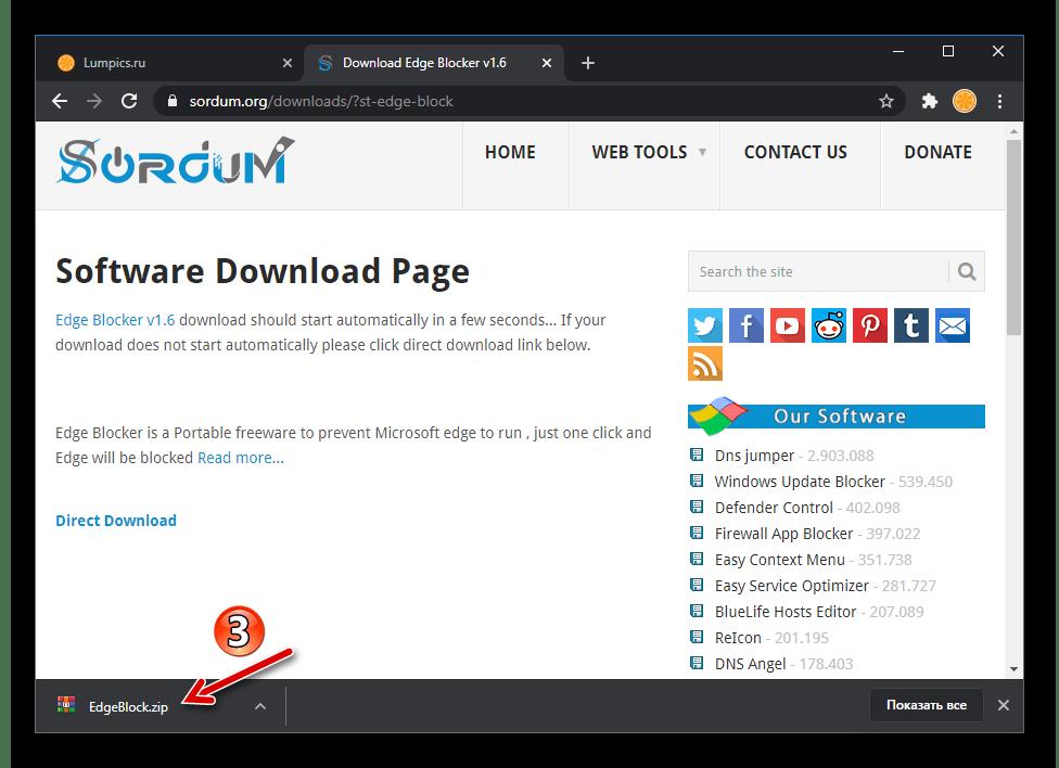 Microsoft EdgeHTML архив с утилитой EdgeBlocker загружен на диск ПК