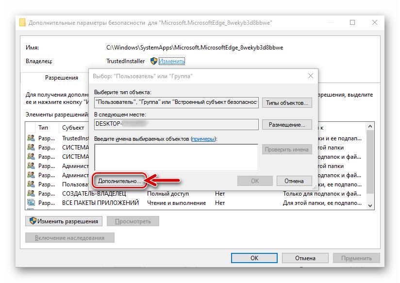 Microsoft EdgeHTML кнопка Дополнительно в окне изменения владельца объекта (папки браузера)