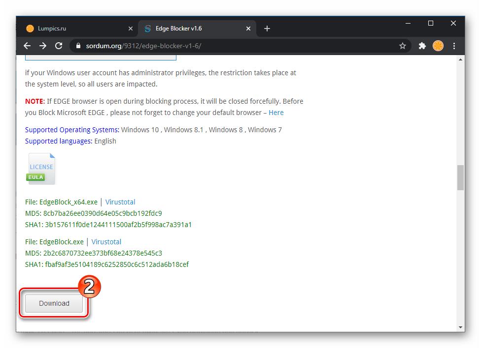 Microsoft EdgeHTML кнопка скачивания утилиты Edge Blocker с официального сайта разработчика