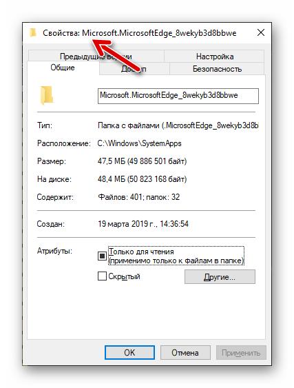Microsoft EdgeHTML окно свойств папки обозревателя