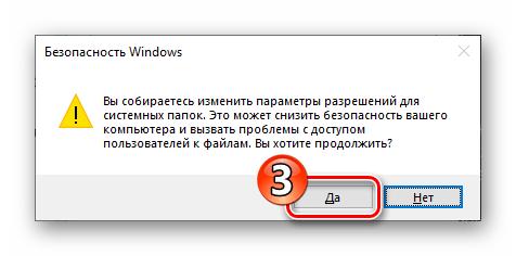 Microsoft EdgeHTML подтверждение изменений параметров разрешений для системных папок