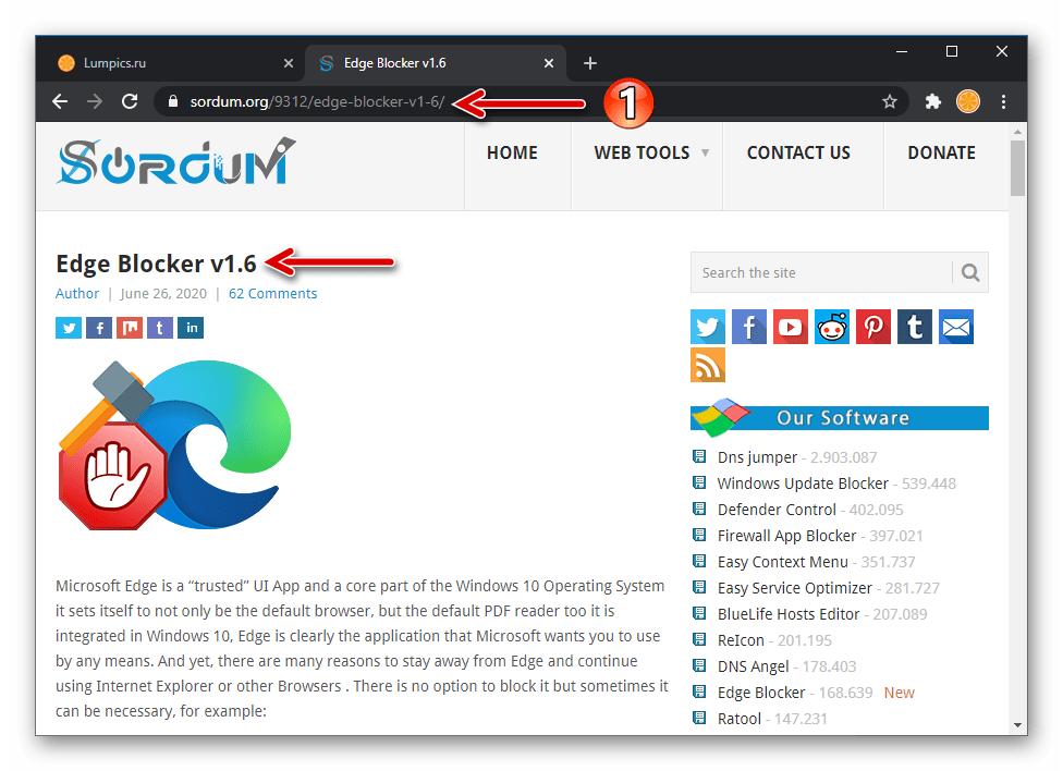 Microsoft EdgeHTML веб-страница утилиты Edge Blocker v1.6 на официально сайте разработчика