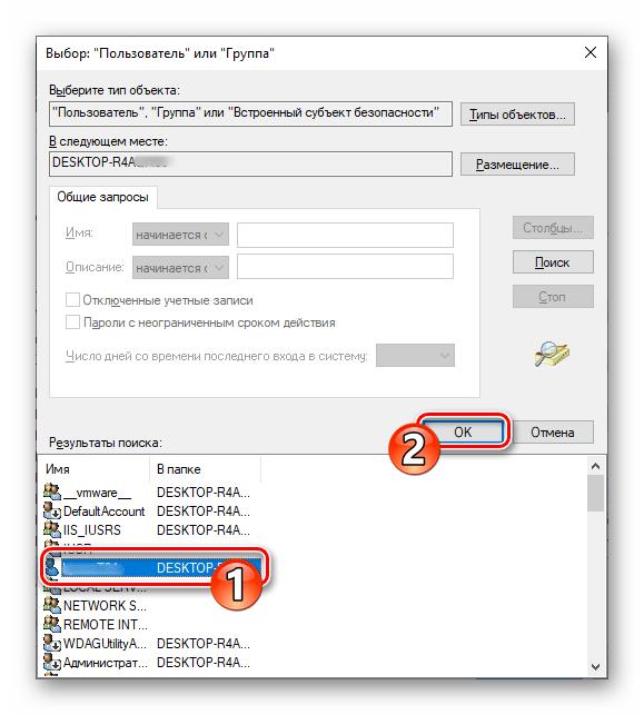 Microsoft EdgeHTML выбор пользователя, которому предоставляются права на удаление папки браузера