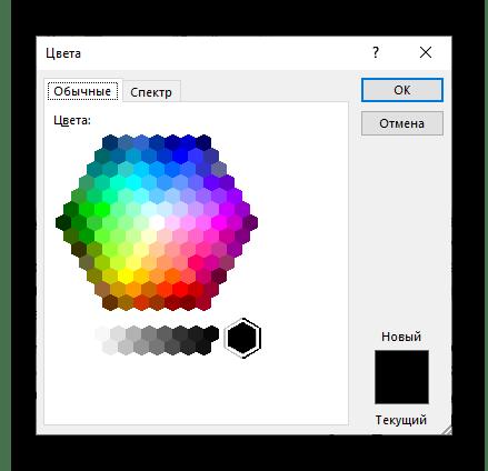 Набор Обычные цвета для текста в документе в Microsoft Word