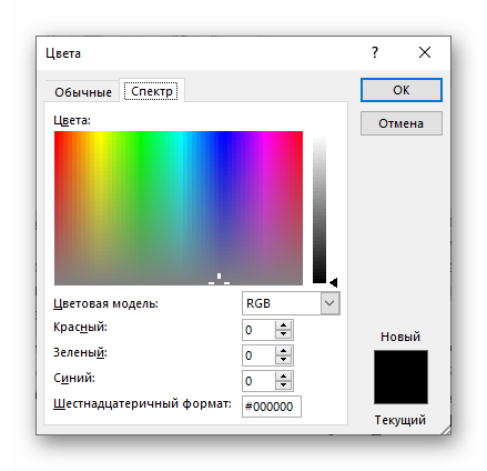Набор Спектр для текста в документе в Microsoft Word
