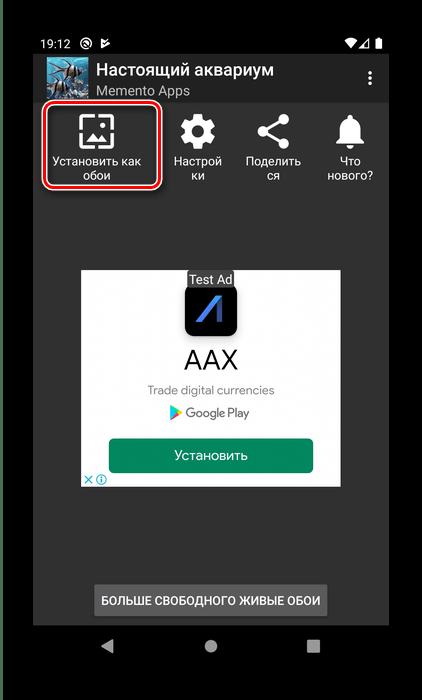 Начало работы с приложением Настоящий аквариум для установки живых обоев на Android