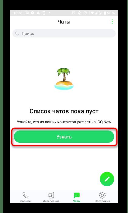 Начало сканирования контактов в мобильном приложении ICQ