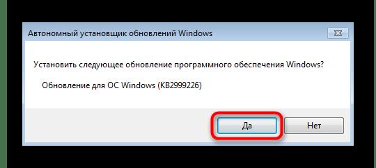 Начало установки обновления для решения ошибки с кодом 0x80240017 в Windows 7