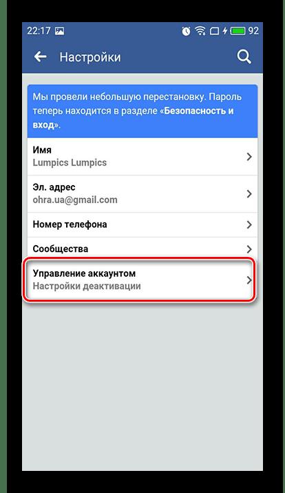 Начать деактивацию аккаунта для удаления Фейсбука с Android