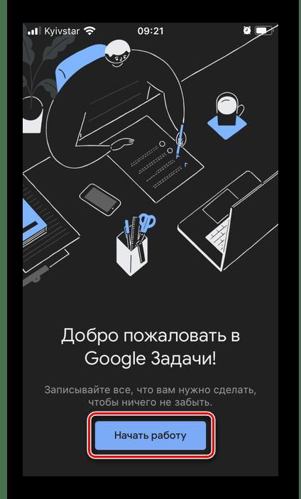 Начать работу с приложением Google Задачи на iPhone