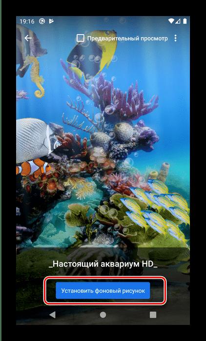 Начать установку живых обоев в приложении Настоящий аквариум на Android