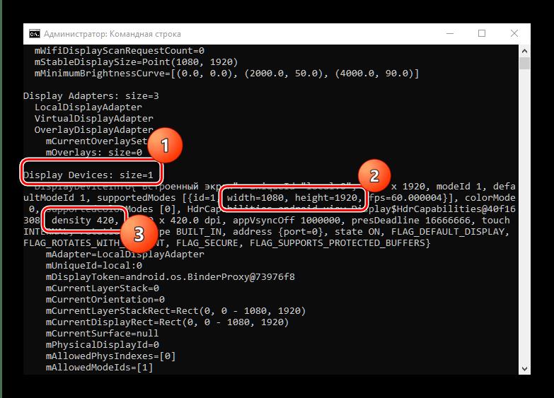 Найти нужные параметры в командной строке для изменения разрешения на Android посредством ADB