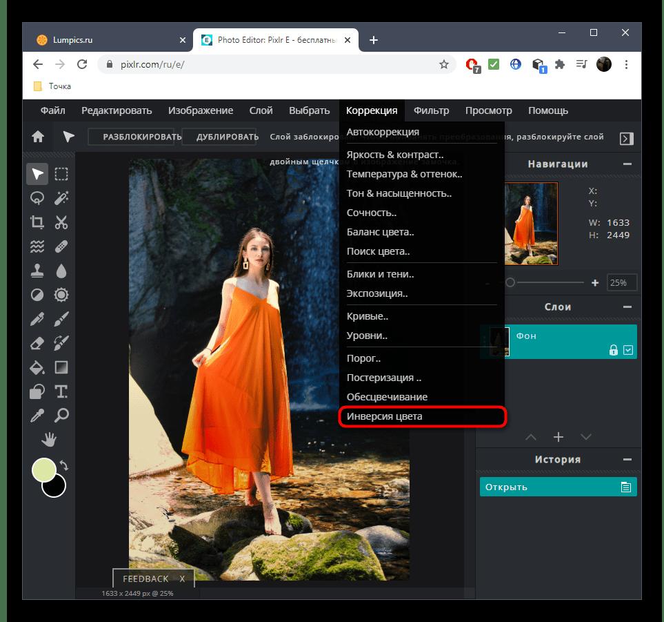 Наложение негатива на фото через онлайн-сервис PIXLR