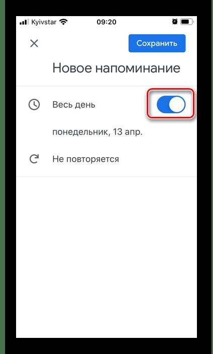 Напоминание на весь день в приложении Google Календарь на iPhone