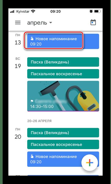 Напоминание создано в приложении Google Календарь на iPhone