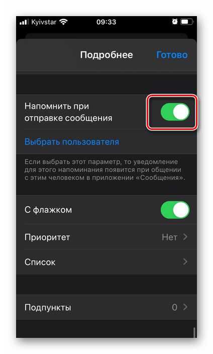 Напомнить при отправке сообщения в приложении Напоминания на iPhone