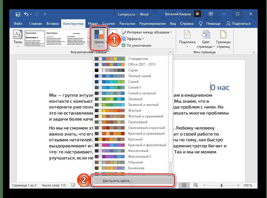 Настроить шаблонные цвета для оформления текста в документе Microsoft Word