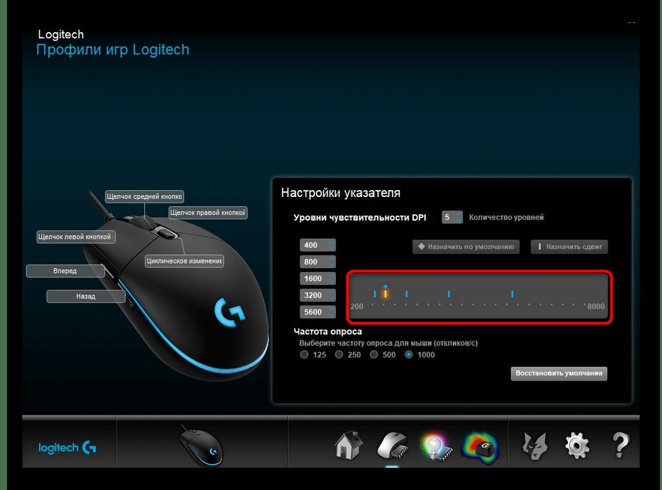 Настройка чувствительности мыши через драйвер в Windows 10