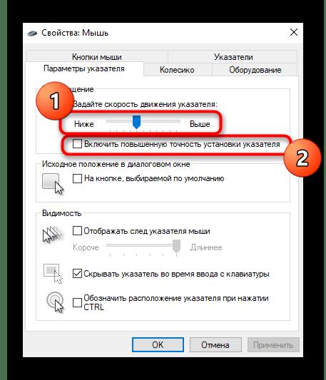 Настройка чувствительности мыши через меню Параметры в Windows 10
