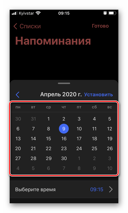 Настройка даты напоминания о задаче в приложении Microsoft To Do на iPhone