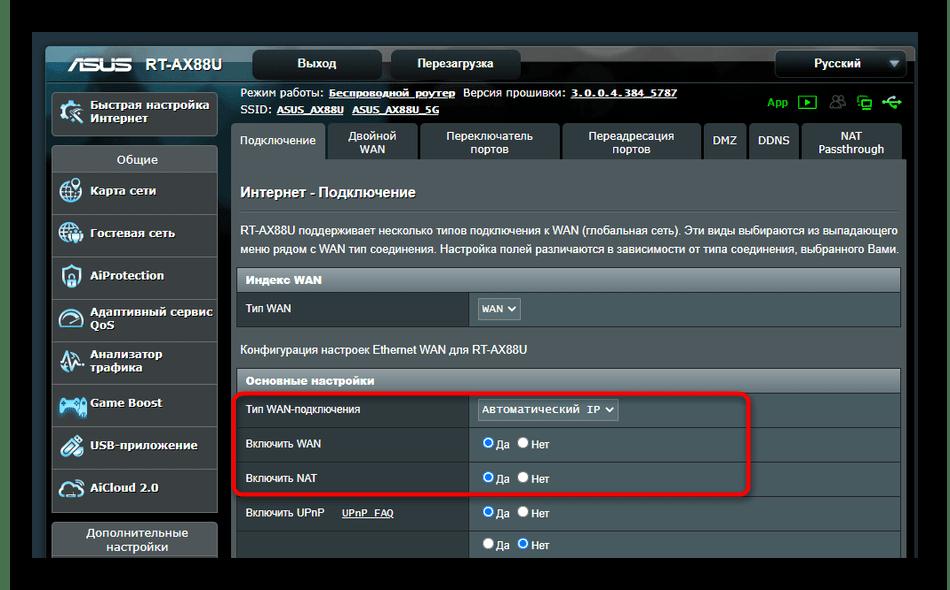 Настройка дополнительных параметров при конфигурировании динамического адреса ASUS