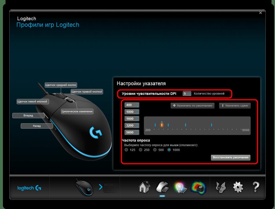 Настройка DPI компьютерной мыши через фирменное ПО разработчиков