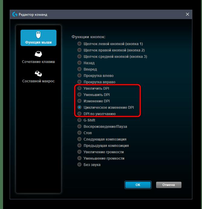 Настройка кнопки изменения DPI через фирменное ПО компьютерной мыши