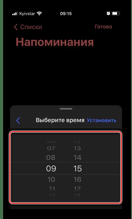 Настройка времени напоминания о задаче в приложении Microsoft To Do на iPhone