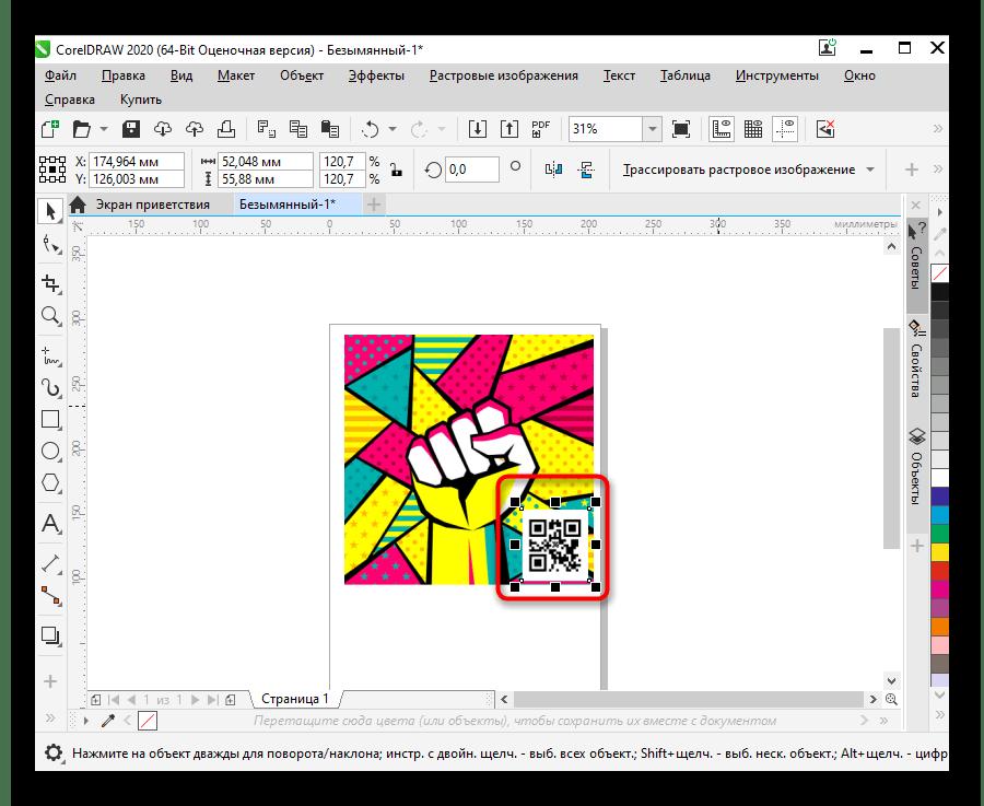 Настройка второго изображения при наложении в программе CorelDRAW