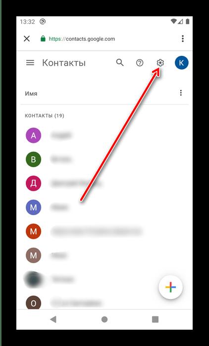 Настройки для восстановления удалённых контактов в Android через управление аккаунтом