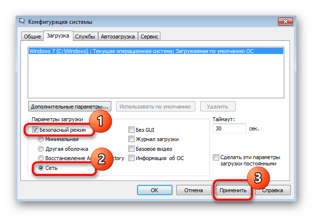 Настройки параметров запуска для решения ошибки с кодом 0x80240017 в Windows 7
