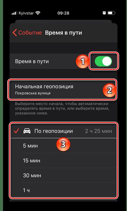 Настройки времени в пути для напоминания в приложении Календарь на iPhone