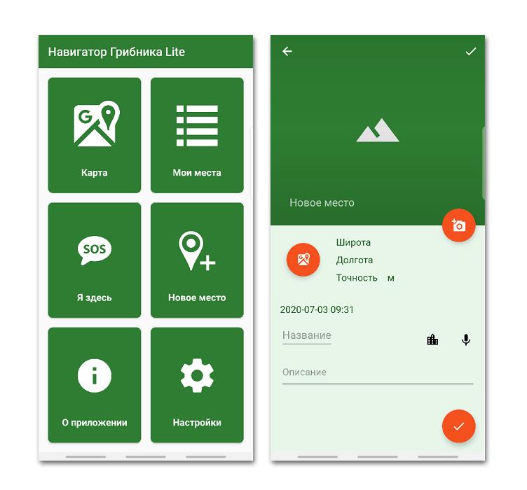 Навигатор грибника Lite на Android