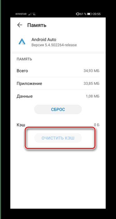 Нажать на кнопку для очистки кэша на Huawei