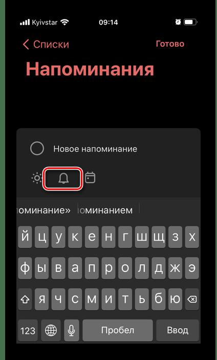 Нажатие колокольчика для создания напоминания в приложении Microsoft To Do на iPhone