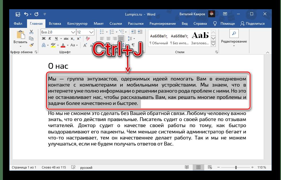 Нажатие комбинации клавиш для выравнивания текста по ширине страницы в Microsoft Word