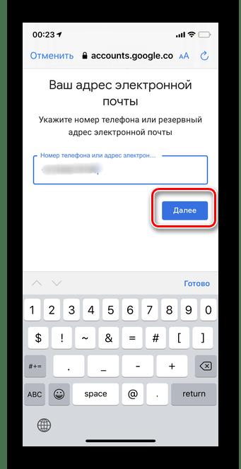 Нажмите далее для поиска аккаунта Гугл по номеру телефона в мобильной версии iOS