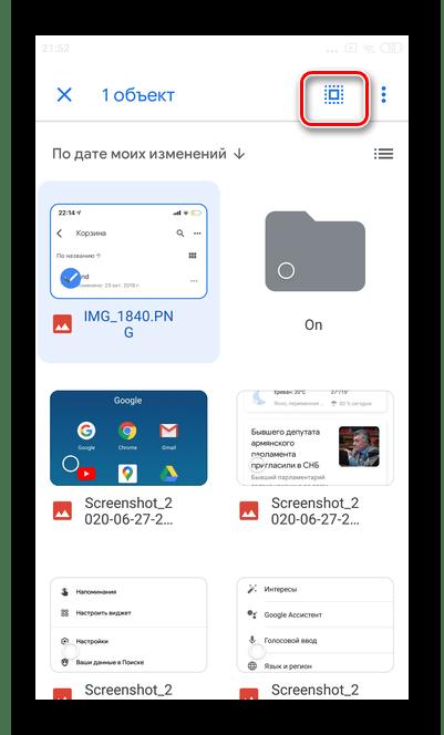 Нажмите на квадрат для окончательной очистки Гугл Диска в мобильной версии Андроид Гугл Диска