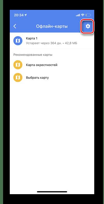 Нажмите на шестеренку для настройки офлайн карт для установки карты для офлайн доступа в мобильной версии Google Map iOS