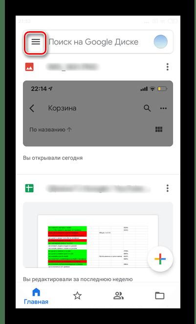 Нажмите на три горизонтальные полоски для окончательной очистки Гугл Диска в мобильной версии Андроид Гугл Диска