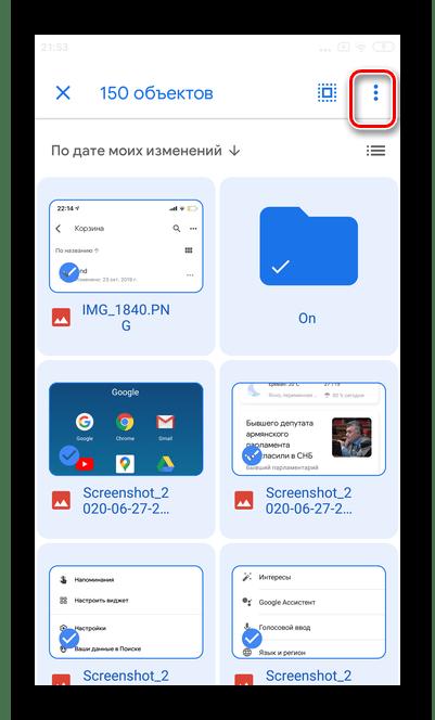 Нажмите три вертикальные точки для окончательной очистки Гугл Диска в мобильной версии Андроид Гугл Диска