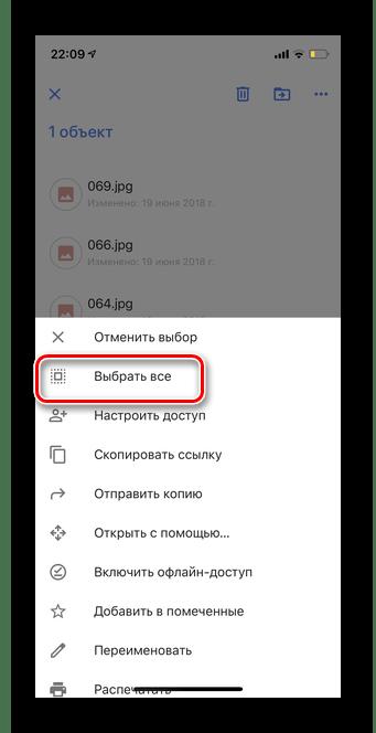 Нажмите выбрать все для предварительной очистки в мобильной версии iOS Гугл Диска