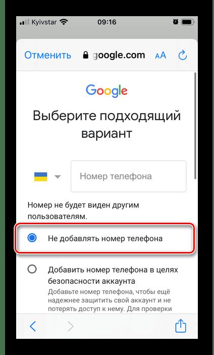 Не добавлять номера телефона при регистрации почты в приложении Gmail на iPhone