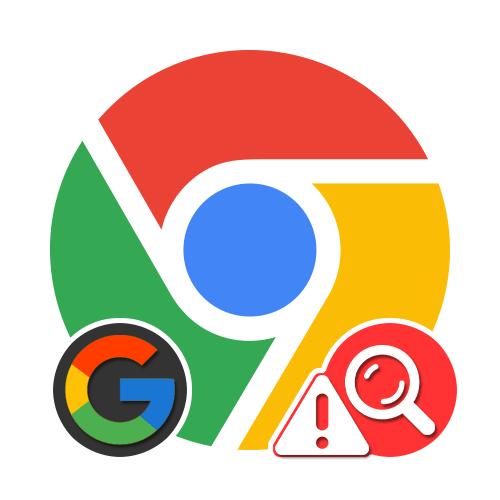 Не работает Гугл в Гугл Хром
