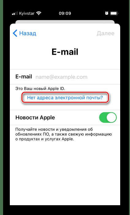 Нет адреса электронной почты в приложении Почта на iPhone