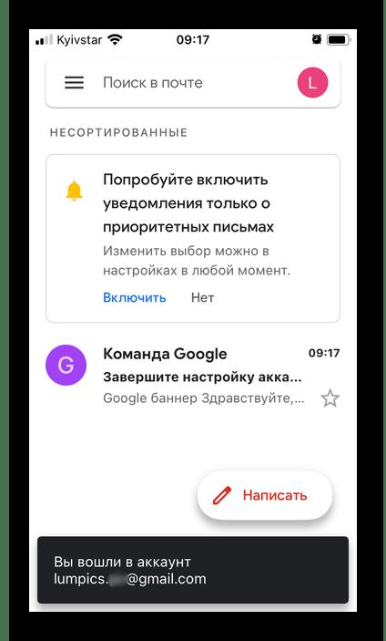 Новый почтовый ящик готов к использованию в приложении Gmail на iPhone