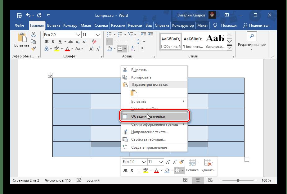 Объединить несколько ячеек в таблице Microsoft Word