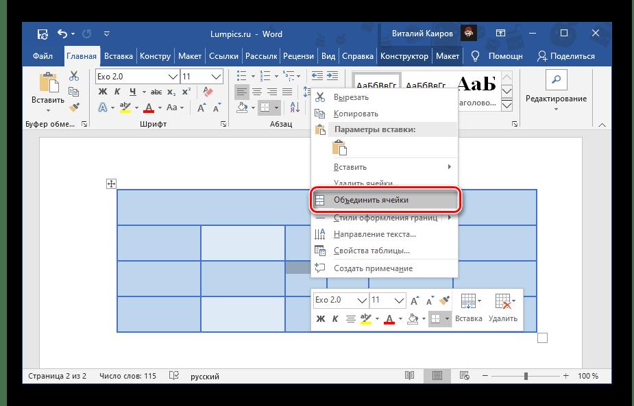 Объединить разделенные ячейки в Microsoft Word