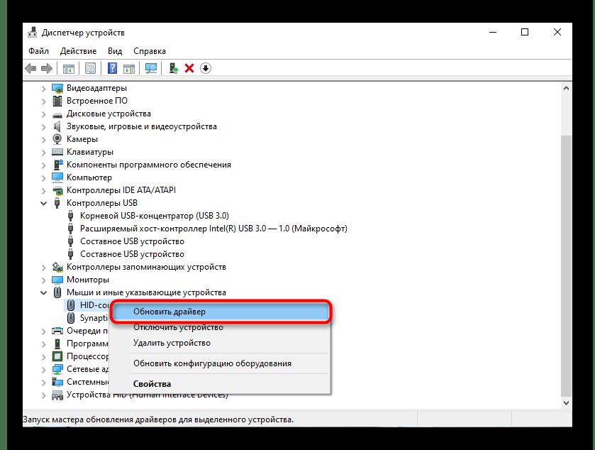 Обновление драйверов мыши в Windows 10 для нормализации ее работоспособности